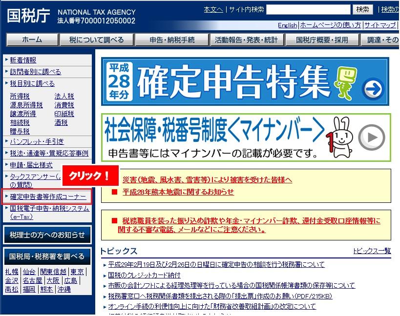 確定申告国税庁ホームページ