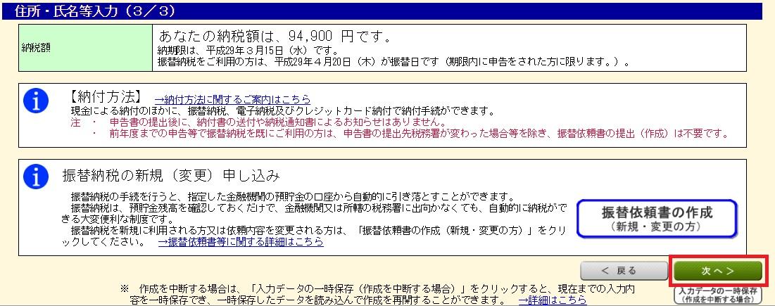 住所・氏名等入力3