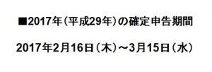 2017年(平成29年)の確定申告期間