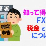 知らないと損するFXの税金の2つのこと(確定申告と節税)