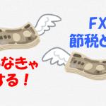 【FXの経費】何が認められる?13の具体例でちゃんと節税