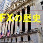FXの歴史とFX業界の変遷を知る6つのポイント