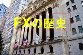 FXはいつから?FXの歴史と業界の変遷を知るための6つのポイント