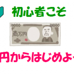 FXを1万円から始めるための具体的な4つの方法はこれ