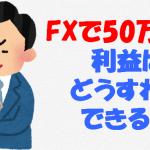 FXで月に50万円稼ぐにはトレードでどれ位勝てばいいのか