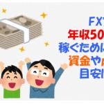 FXで年収500万円稼ぐために必要な資金やpipsの目安は?