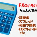 FX取引に必要な証拠金や差損益、ロスカット等の計算方法を簡単丁寧に解説します