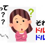 今の相場ってドル高?ドル安?それとも円高?円安?調べる方法はある?