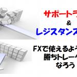 サポートラインとレジスタンスラインの引き方とFXでの使い方