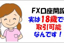 FXは何歳からできる?学生や未成年でも取引できる国内会社はどこ?