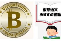 【初心者向け】仮想通貨(暗号資産)のオススメ本はズバリこの3冊!