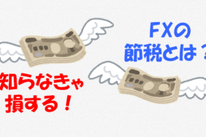 【FXの経費】何が認められる?必要なものは?13の具体例でちゃんと節税